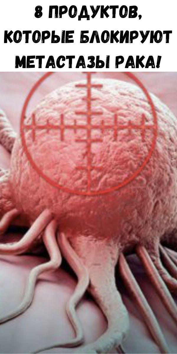 8 продуктов, которые блокируют метастазы рака!