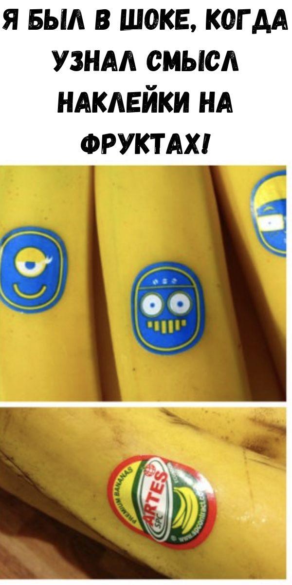 Я был в шоке, когда узнал смысл наклейки на фруктах!