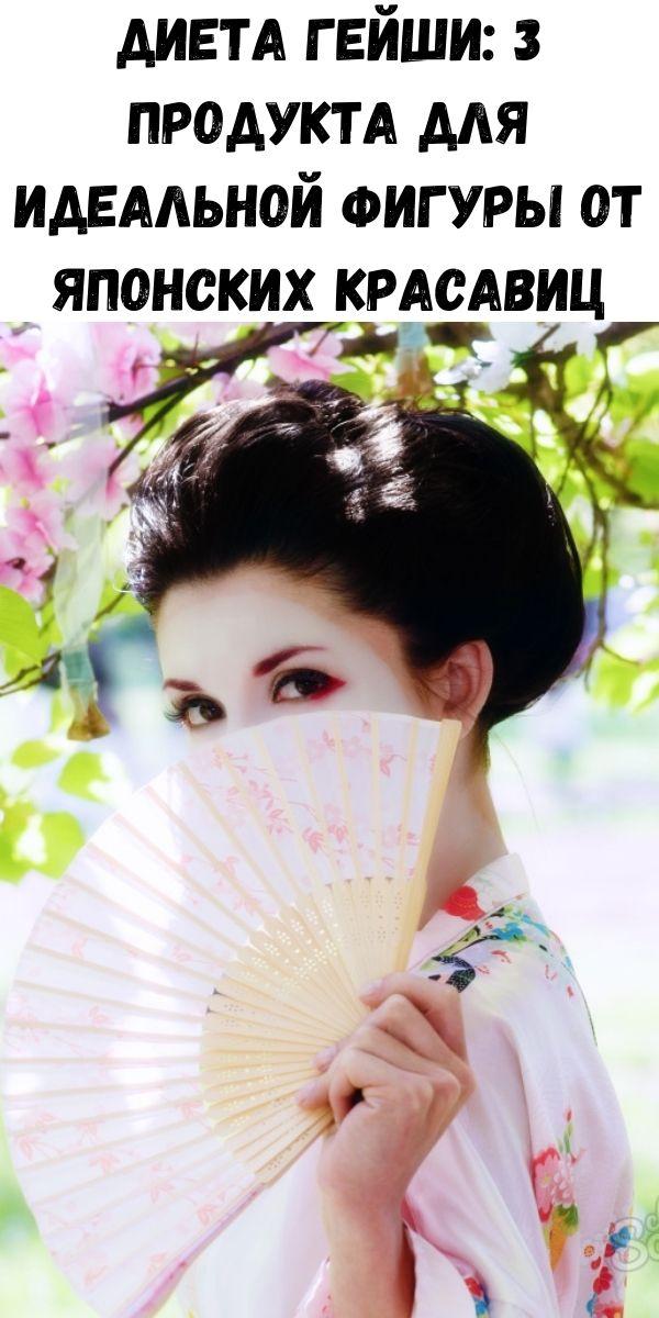 Диета гейши: 3 продукта для идеальной фигуры от японских красавиц