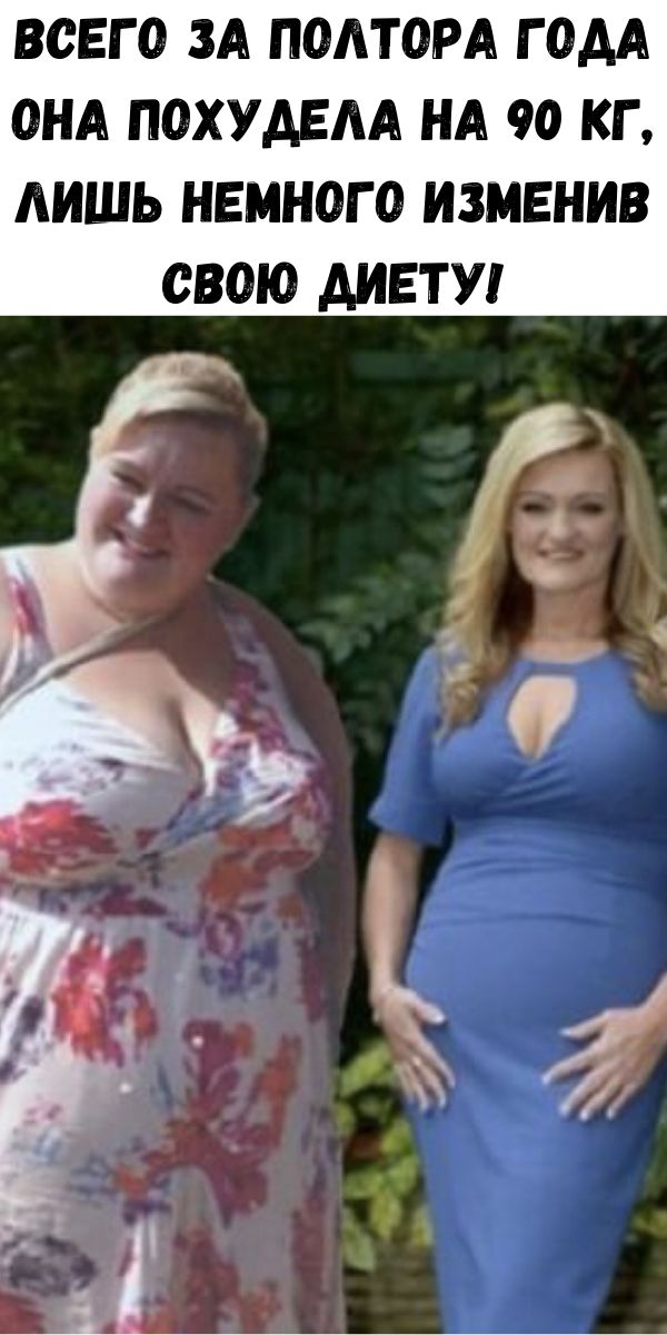 Всего за полтора года она похудела на 90 кг, лишь немного изменив свою диету!