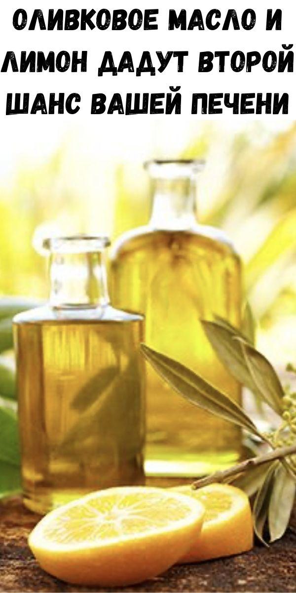 Оливковое масло и лимон дадут второй шанс вашей печени