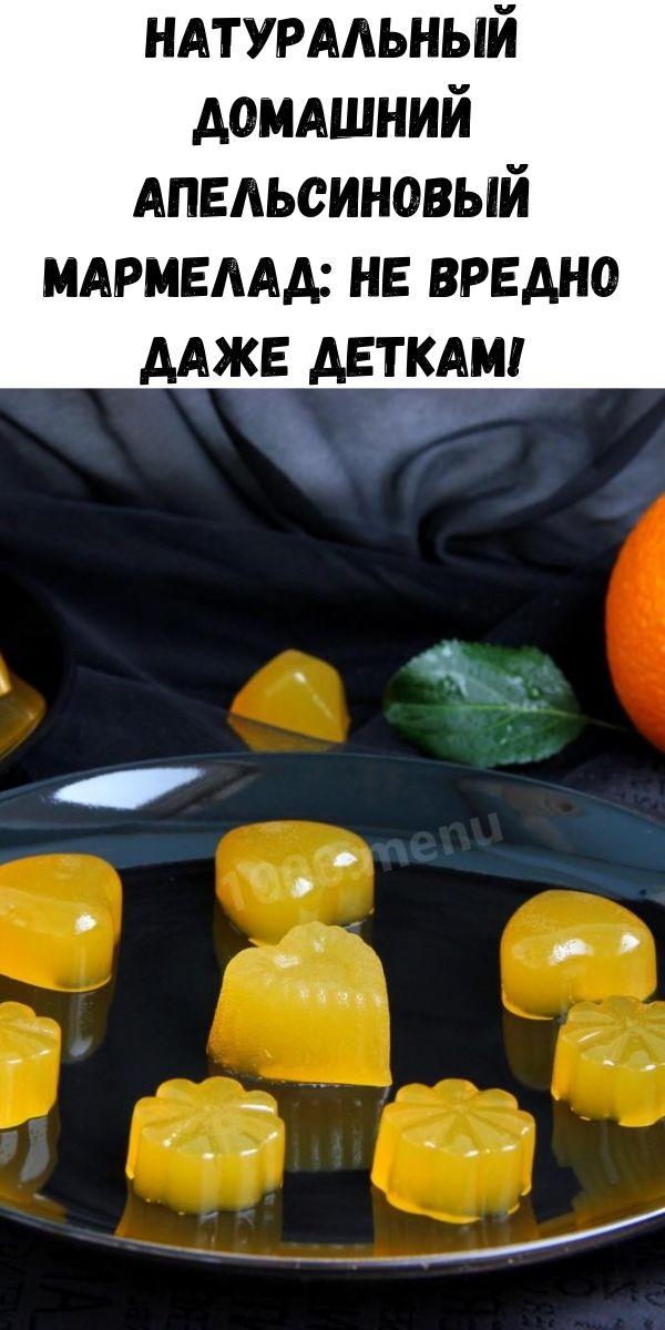 Натуральный домашний апельсиновый мармелад: не вредно даже деткам!
