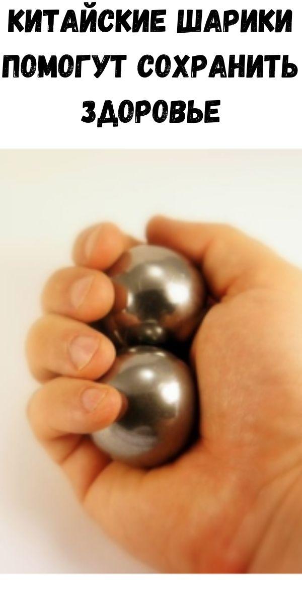 Китайские шарики помогут сохранить здоровье