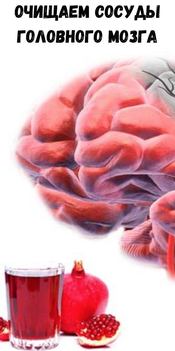 Очищаем сосуды головного мозга