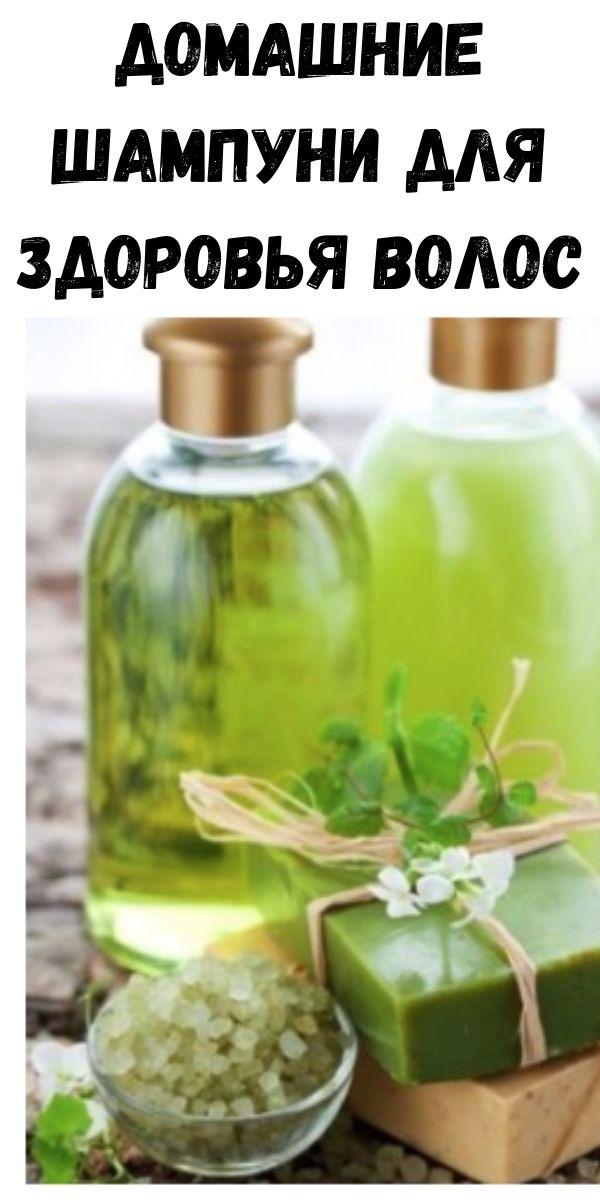 Домашние шампуни для здоровья волос