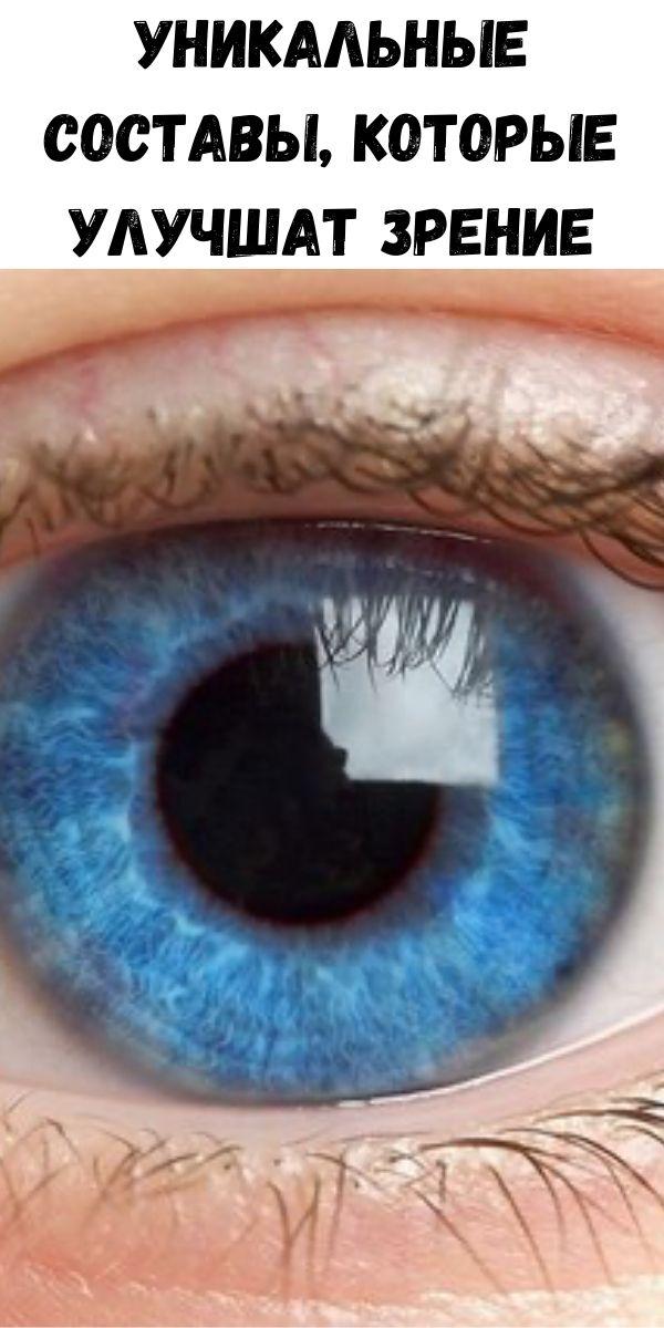 Уникальные составы, которые улучшат зрение