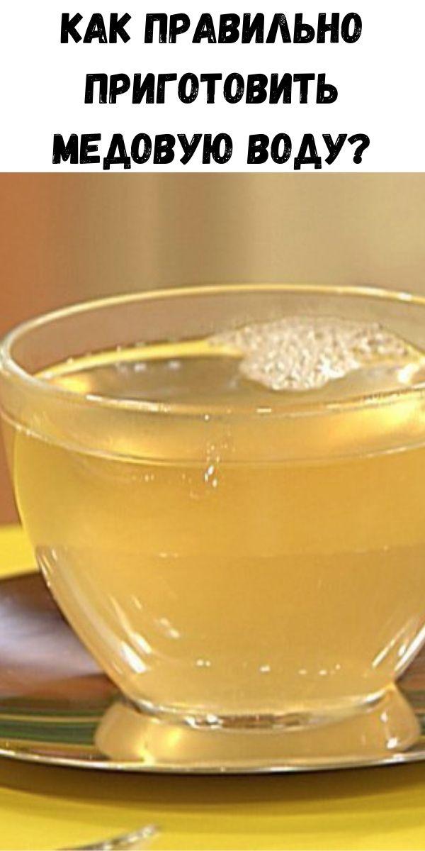 Как правильно приготовить медовую воду?