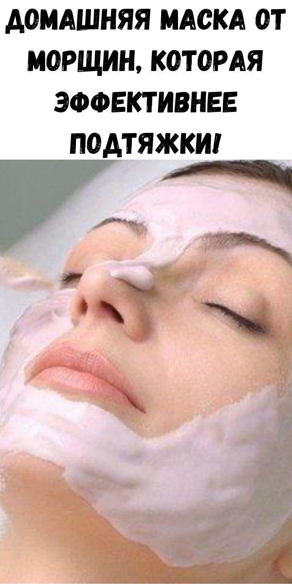 Домашняя маска от морщин, которая эффективнее подтяжки!