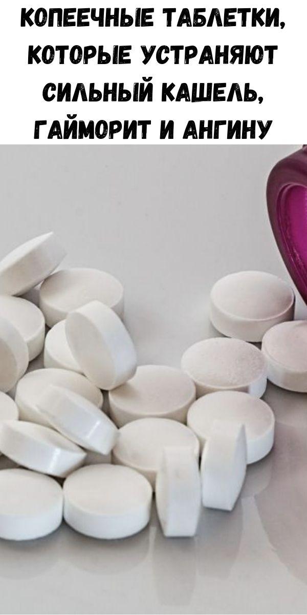 Копеечные таблетки, которые устраняют сильный кашель, гайморит и ангину