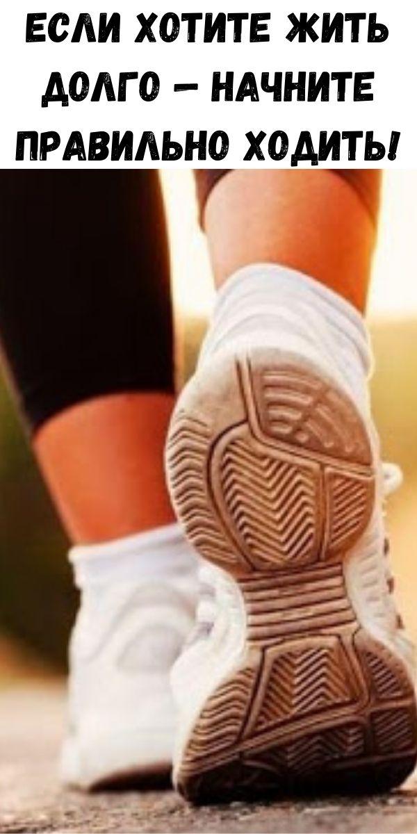 Если хотите жить долго — начните правильно ходить!