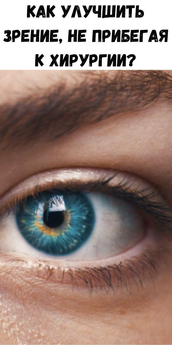 Как улучшить зрение, не прибегая к хирургии?