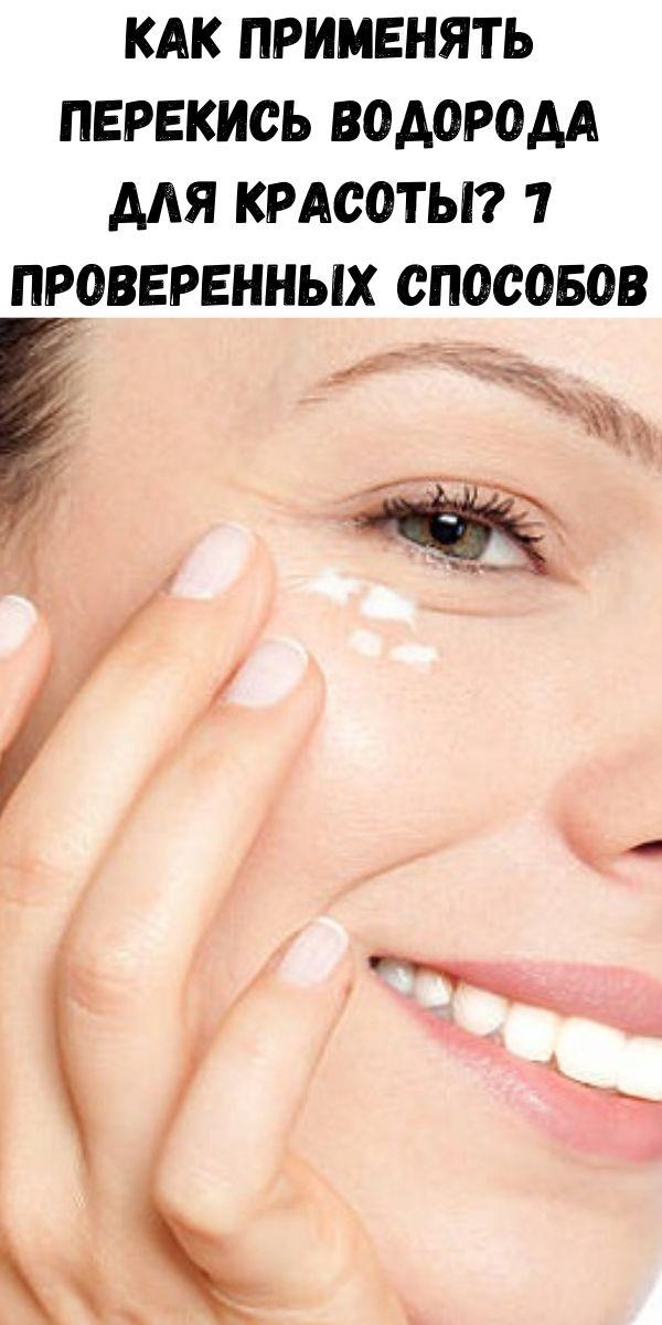 Как применять перекись водорода для красоты? 7 проверенных способов