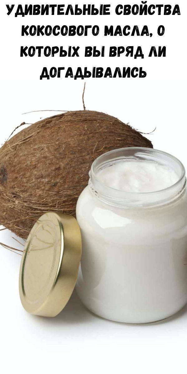 Удивительные свойства кокосового масла, о которых вы вряд ли догадывались