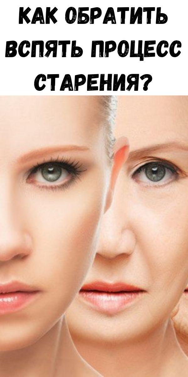 Как обратить вспять процесс старения?