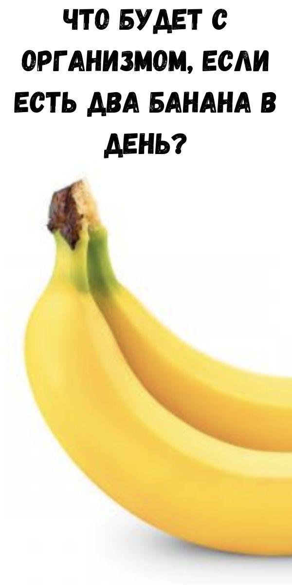 Что будет с организмом, если есть два банана в день?
