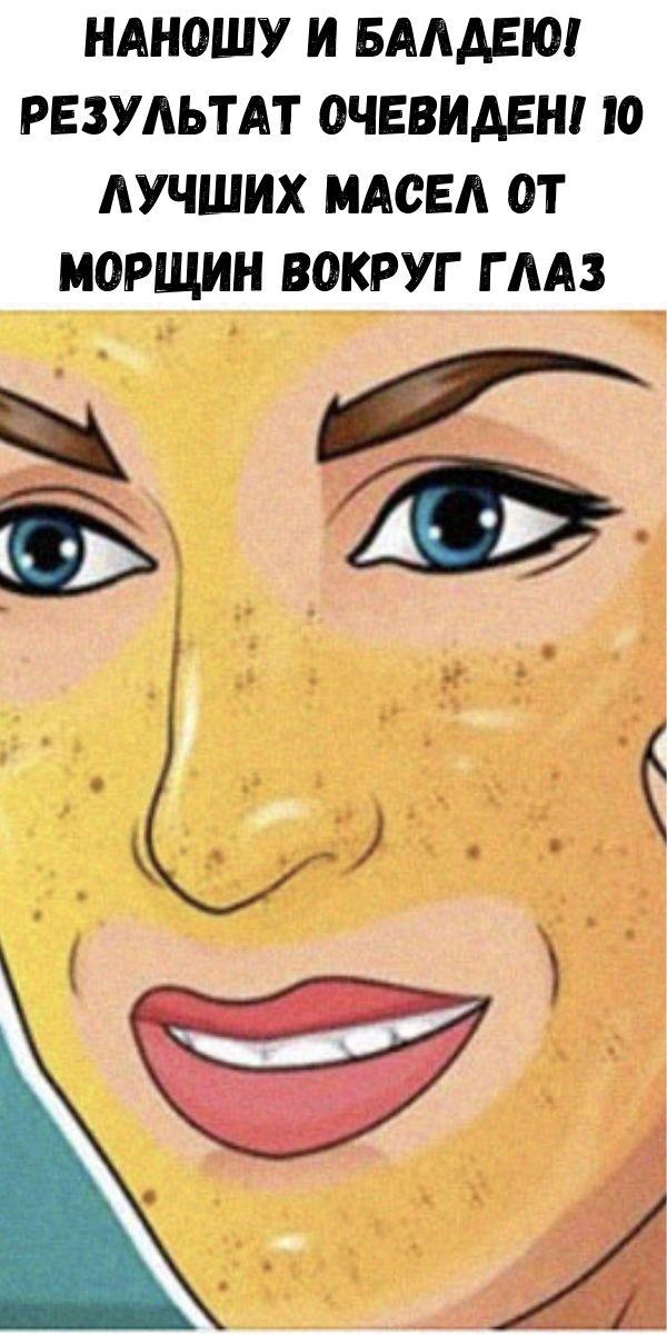 Наношу и балдею! Результат очевиден! 10 лучших масел от морщин вокруг глаз