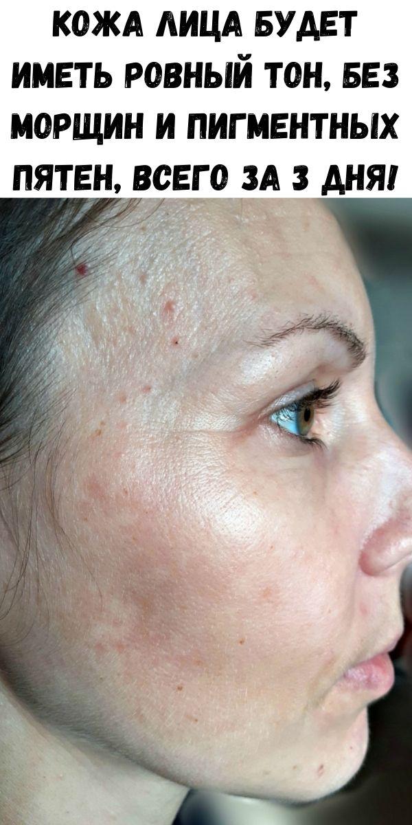Кожа лица будет иметь ровный тон, без морщин и пигментных пятен, всего за 3 дня!