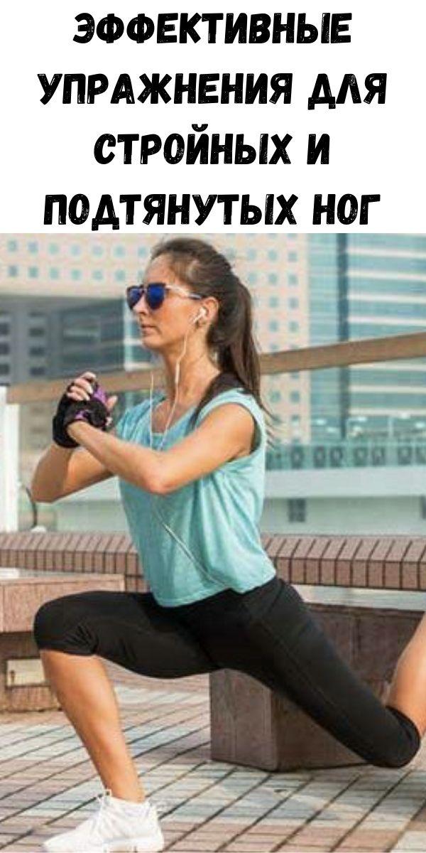 Эффективные упражнения для стройных и подтянутых ног