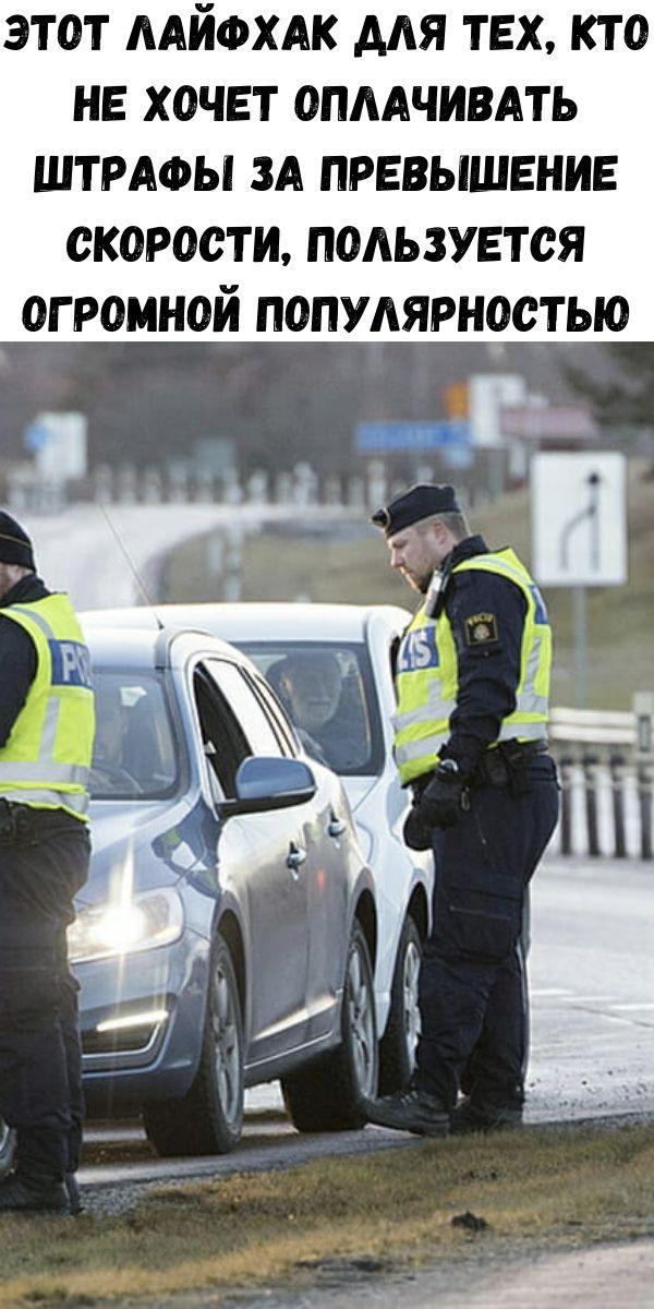 Этот лайфхак для тех, кто не хочет оплачивать штрафы за превышение скорости, пользуется огромной популярностью