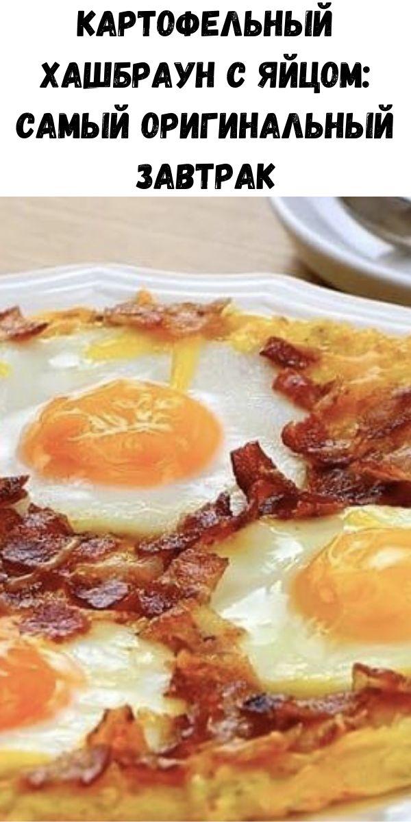 Картофельный хашбраун с яйцом: самый оригинальный завтрак