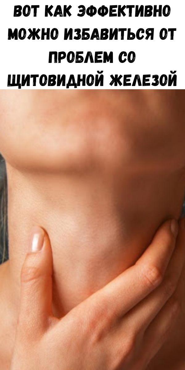 Вот как эффективно можно избавиться от проблем со щитовидной железой