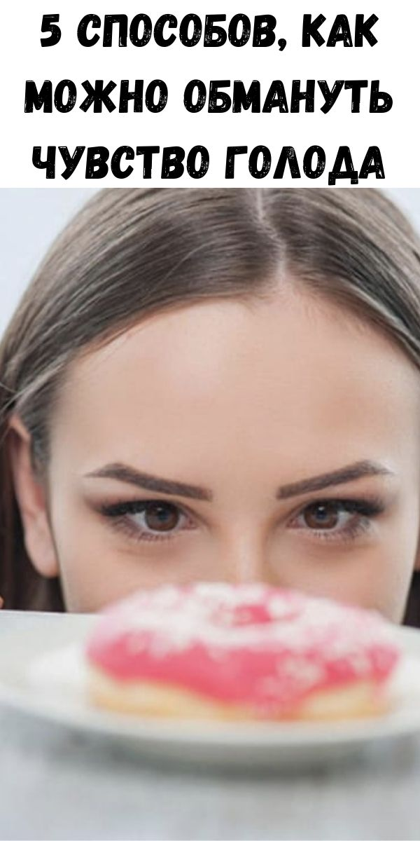 5 способов, как можно обмануть чувство голода