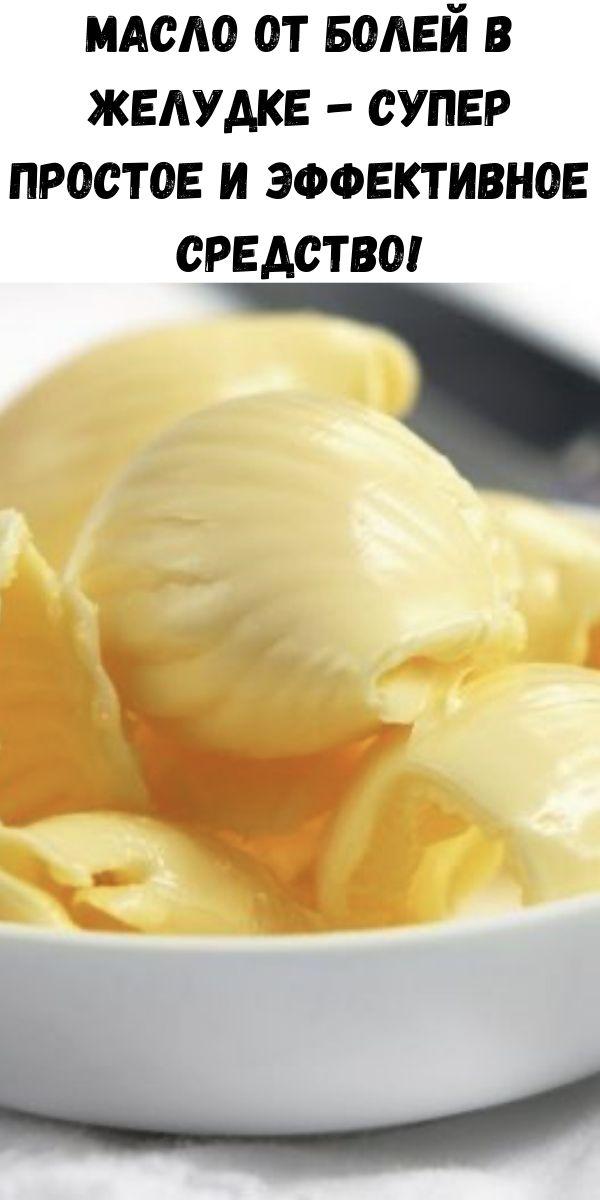 Масло от болей в желудке - супер простое и эффективное средство!