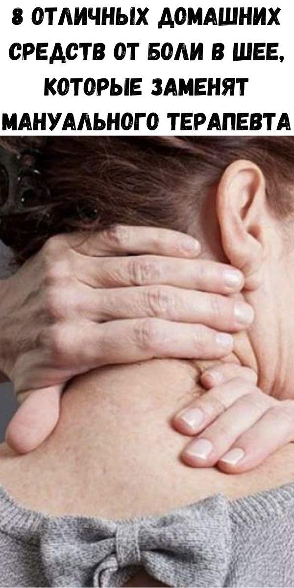 8 отличных домашних средств от боли в шее, которые заменят мануального терапевта