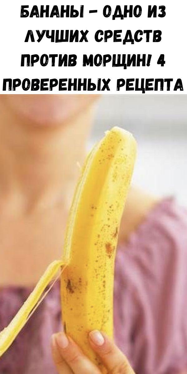 Бананы - одно из лучших средств против морщин! 4 проверенных рецепта