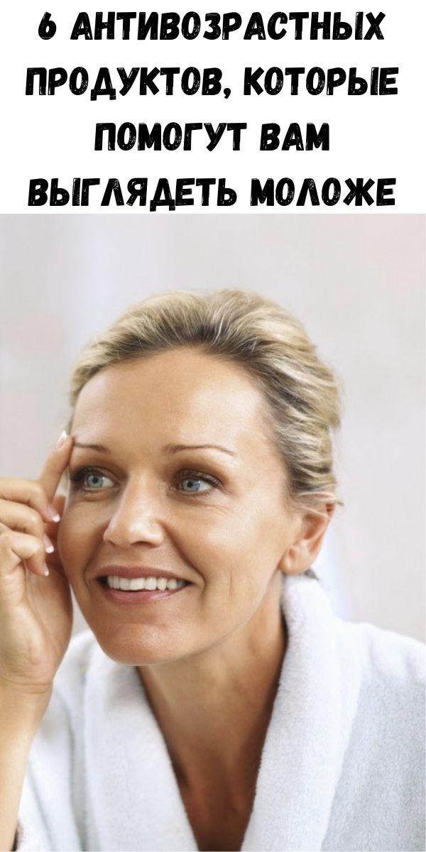 6 антивозрастных продуктов, которые помогут вам выглядеть моложе