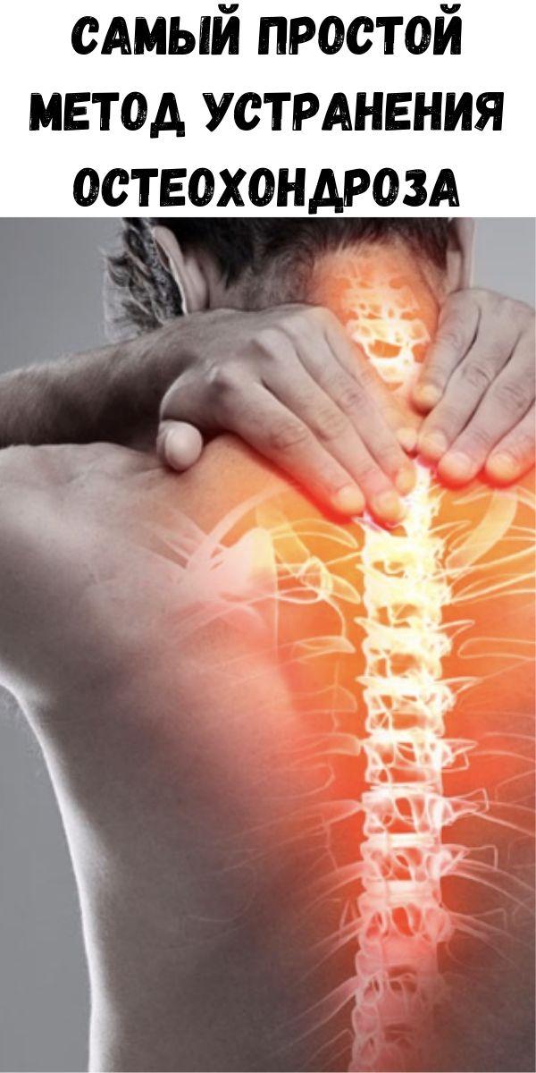 Самый ПРОСТОЙ метод устранения остеохондроза