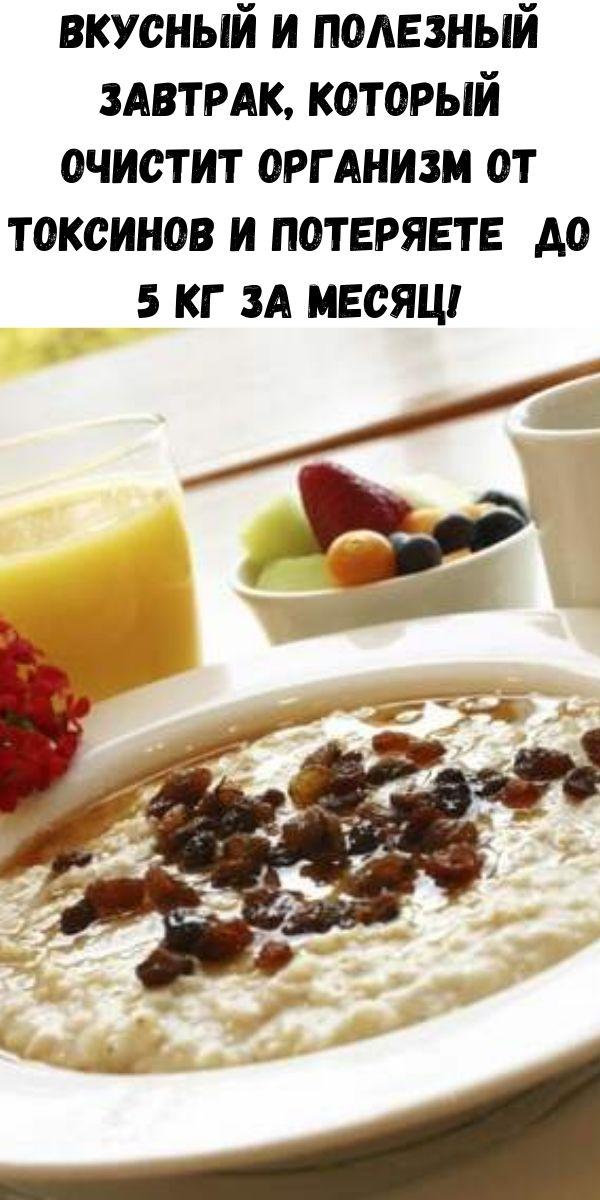 Вкусный и полезный завтрак, который очистит организм от токсинов и потеряете до 5 кг за месяц!