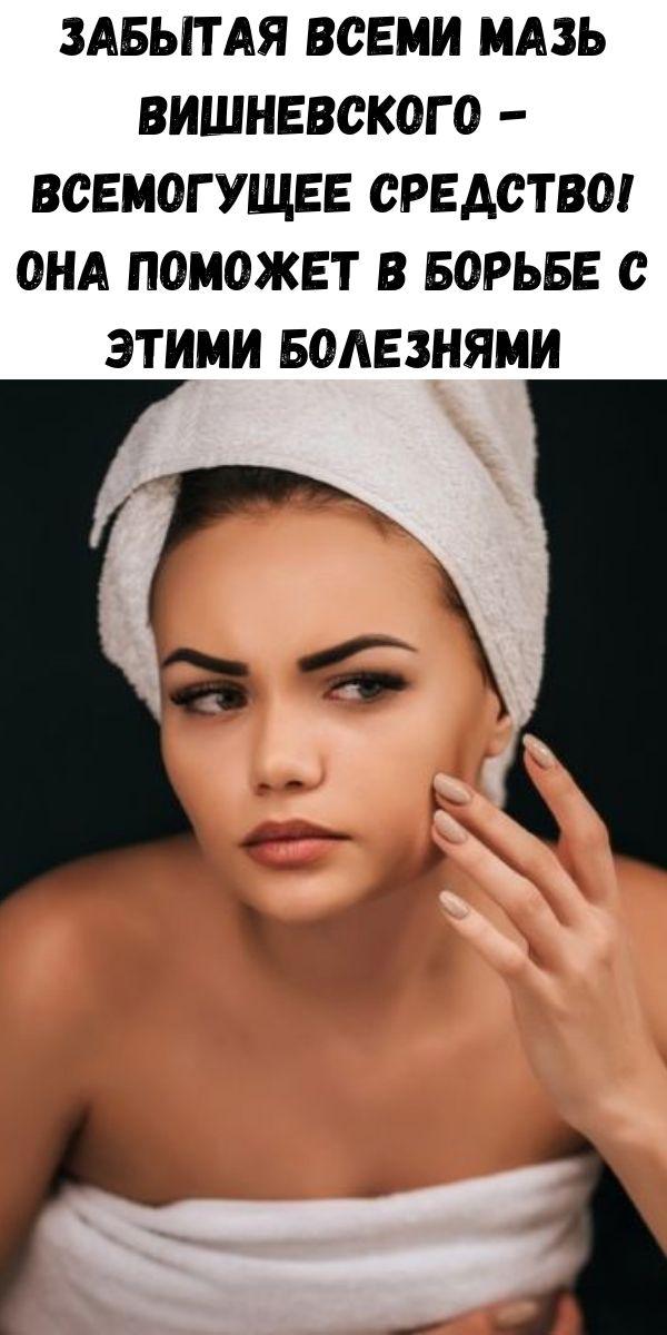 Забытая всеми мазь Вишневского - всемогущее средство! Она поможет в борьбе с этими болезнями