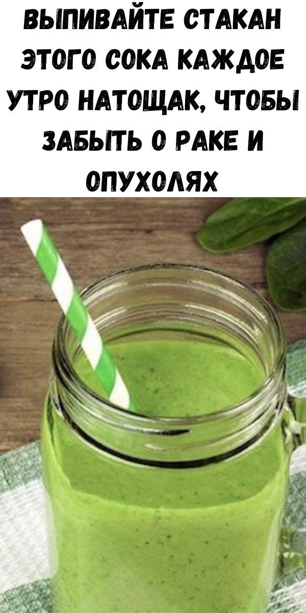 Выпивайте стакан Этого сока Каждое утро Натощак, чтобы забыть о раке и опухолях