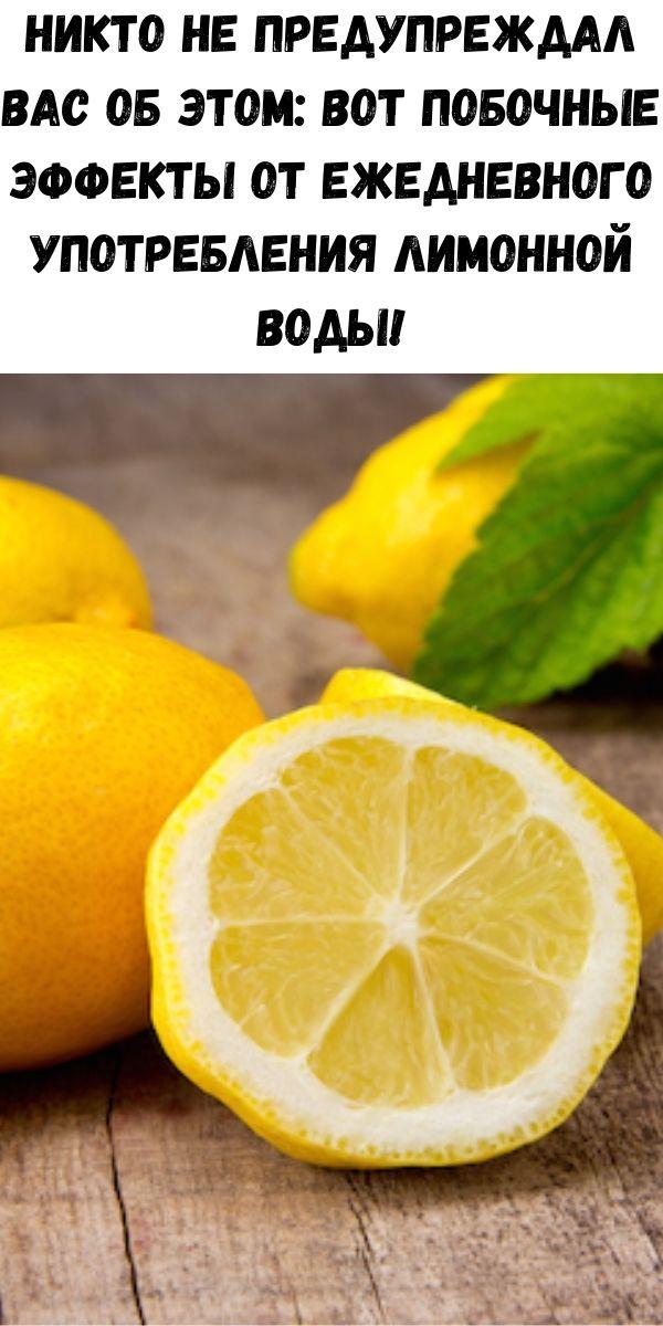 Никто не предупреждал вас об этом: Вот побочные эффекты от ежедневного употребления лимонной воды!