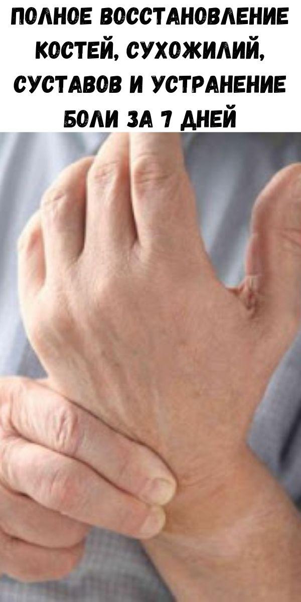Полное восстановление костей, сухожилий, суставов и устранение боли за 7 дней