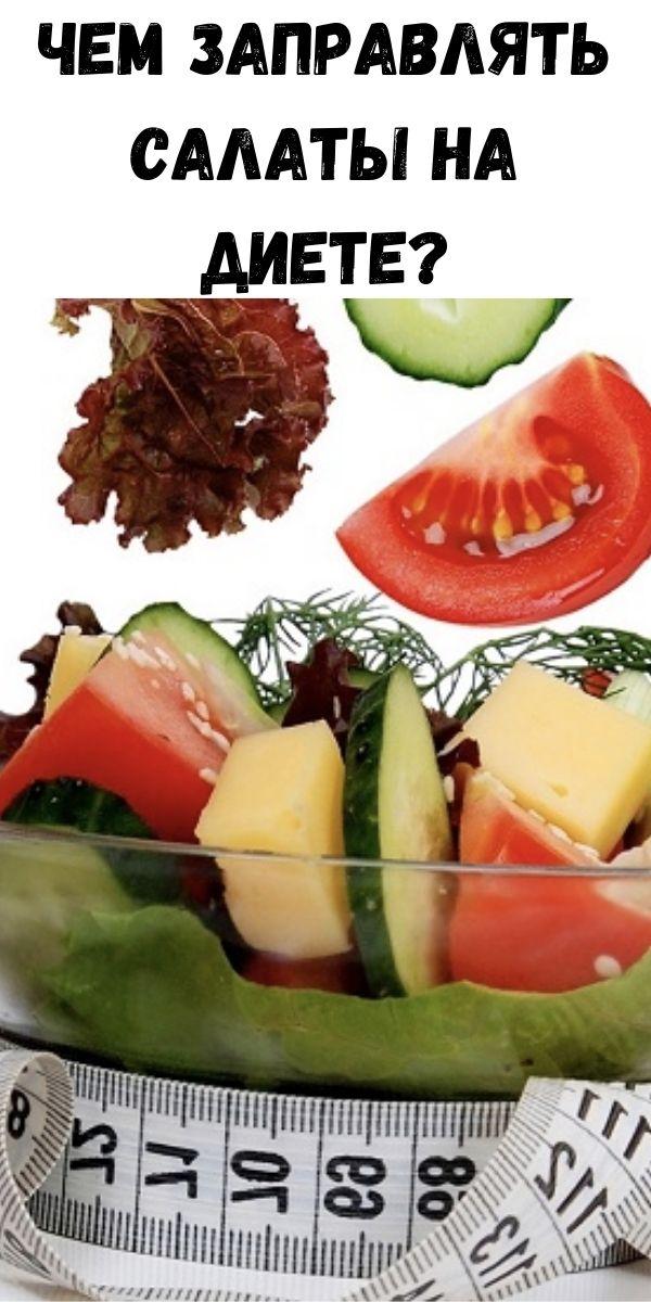 Чем заправлять салаты на диете?