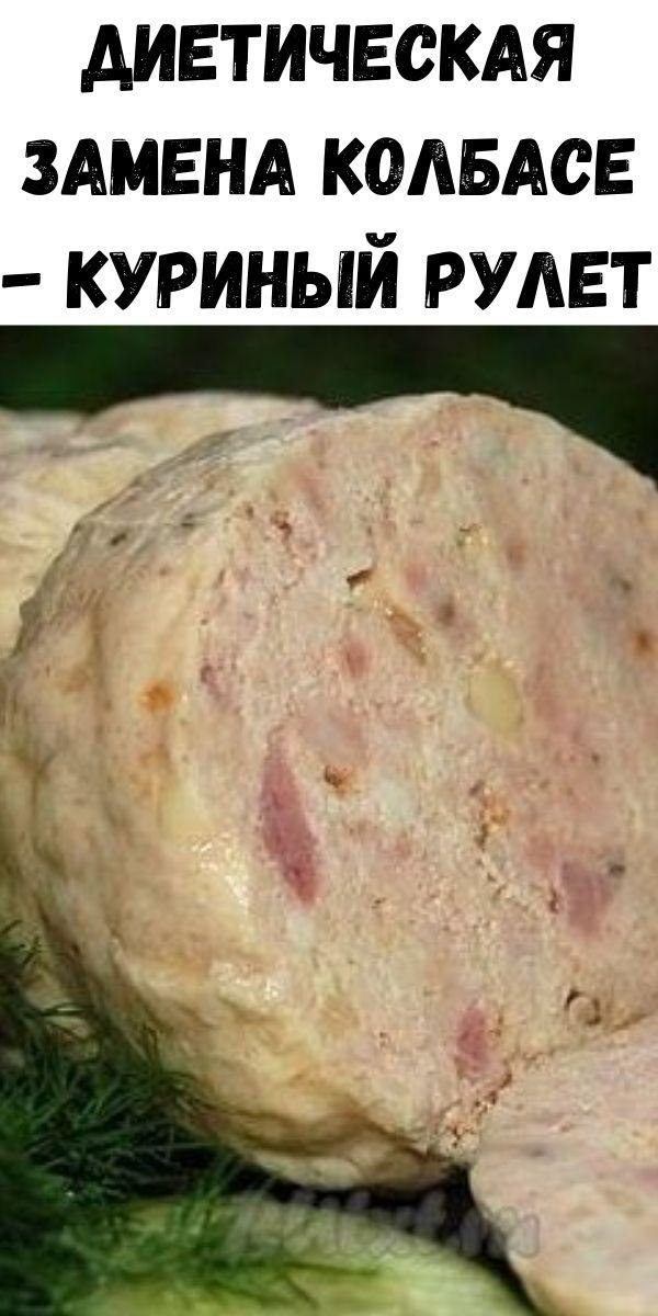 Диетическая замена колбасе - куриный рулет