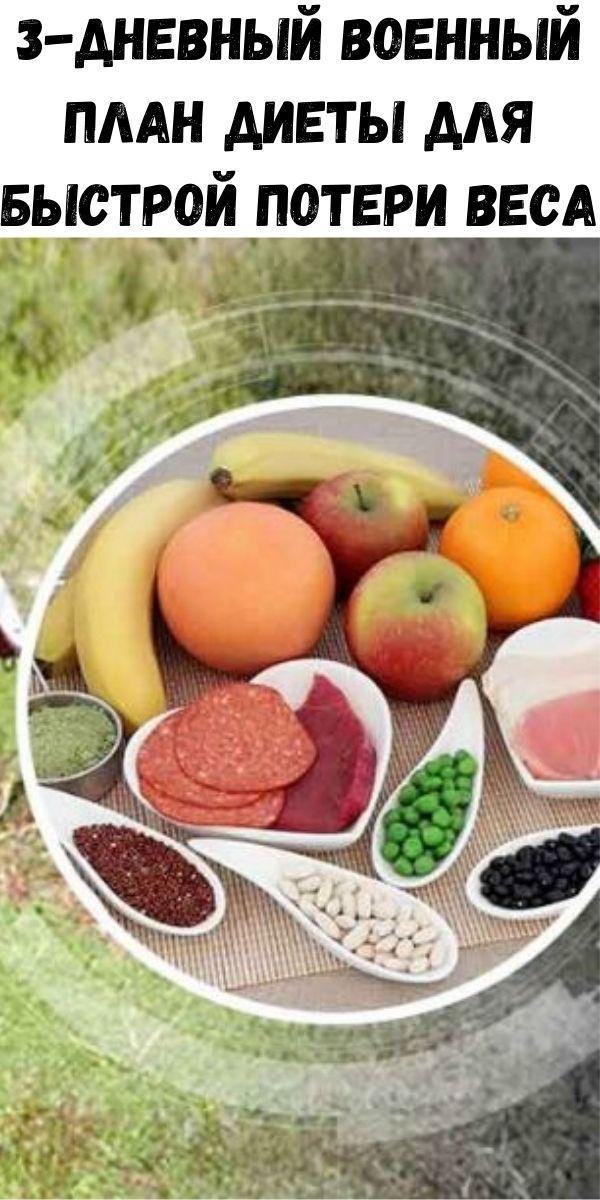 3-дневный военный план диеты для быстрой потери веса