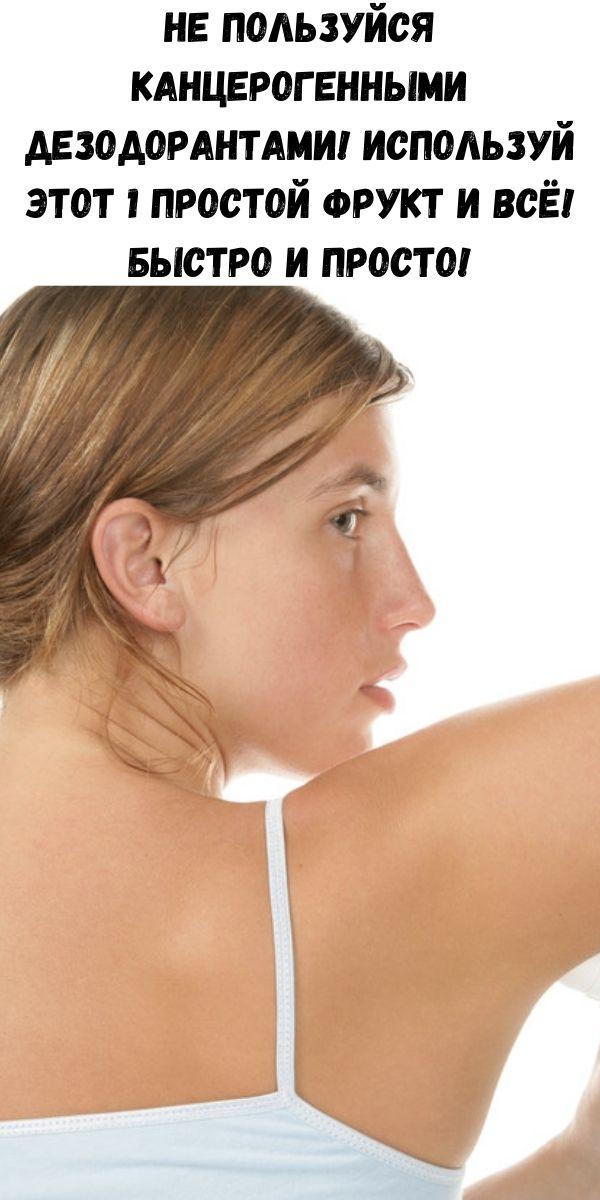 Не пользуйся канцерогенными дезодорантами! Используй этот 1 простой фрукт и всё! Быстро и просто!