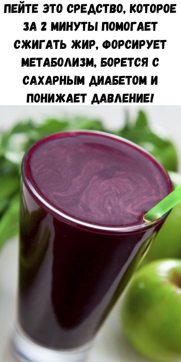 Пейте это средство, которое за 2 минуты помогает сжигать жир, форсирует метаболизм, борется с сахарным диабетом и понижает давление!