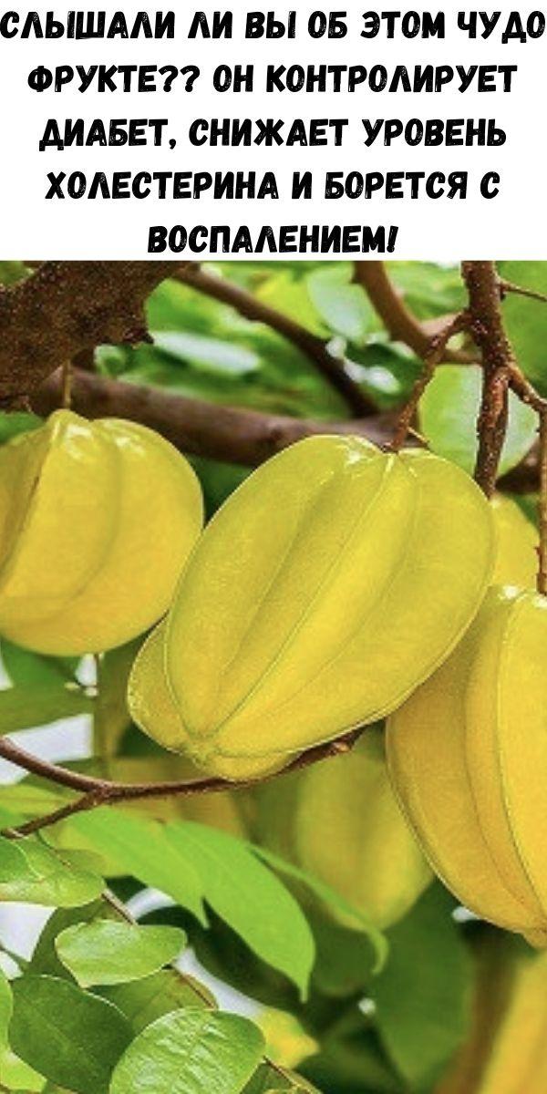 Слышали ли вы об этом чудо фрукте?? Он контролирует диабет, снижает уровень холестерина и борется с воспалением!