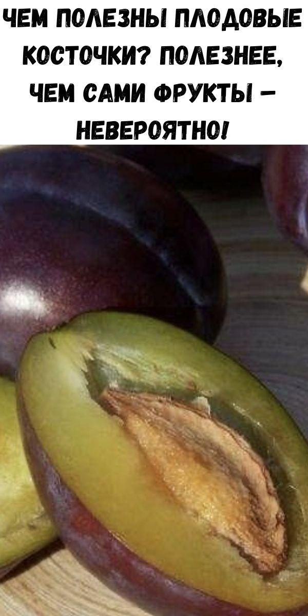 Чем полезны плодовые косточки? Полезнее, чем сами фрукты – невероятно!