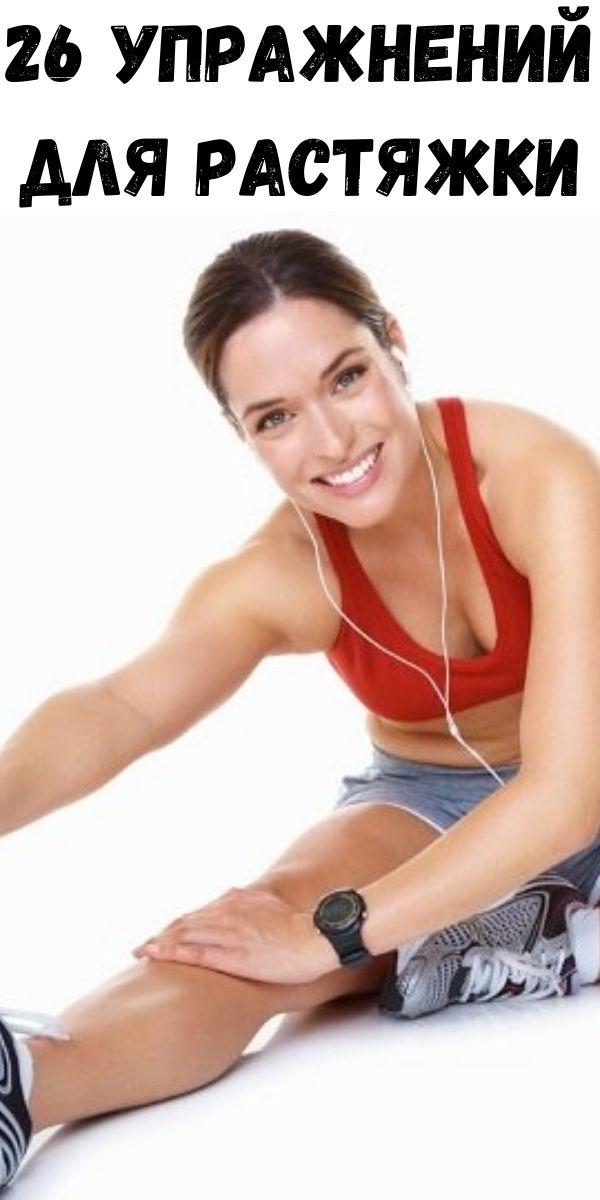 26 упражнений для растяжки