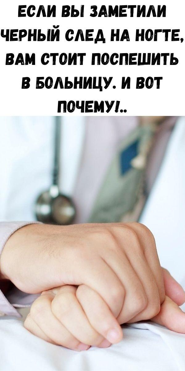 Если Вы заметили черный след на ногте, Вам стоит поспешить в больницу. И вот почему!..