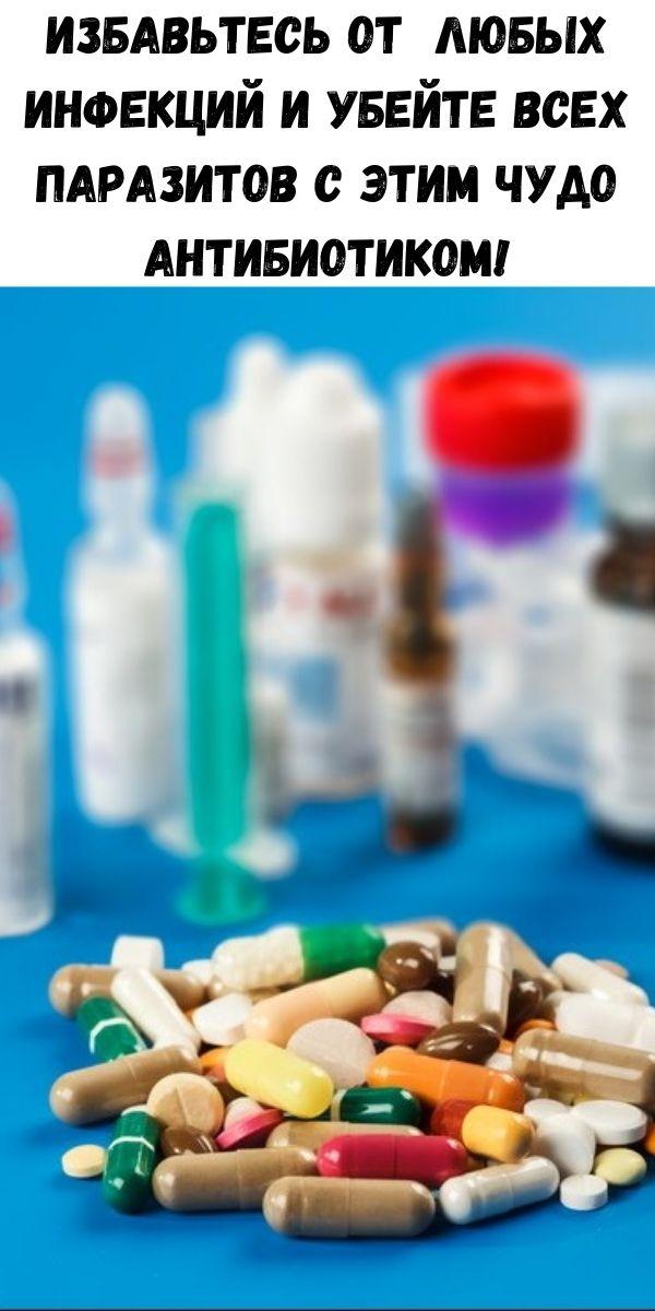 Избавьтесь от любых инфекций и убейте всех паразитов с этим чудо антибиотиком!