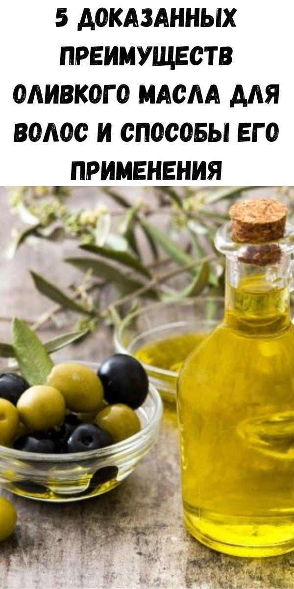 5 доказанных преимуществ оливкого масла для волос и способы его применения