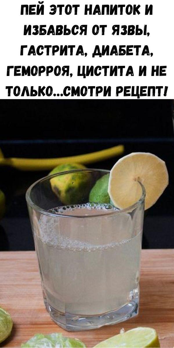 Пей этот напиток и избавься от язвы, гастрита, диабета, геморроя, цистита и не только…Смотри рецепт!