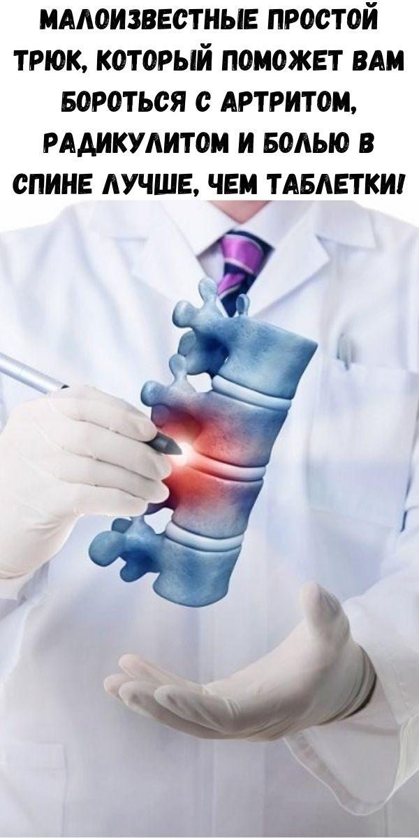 Малоизвестные простой трюк, который поможет вам бороться с артритом, радикулитом и болью в спине лучше, чем таблетки!