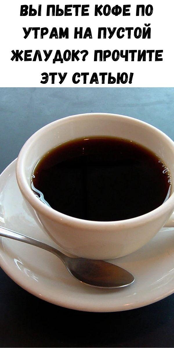 Вы пьете кофе по утрам на пустой желудок? Прочтите эту статью!